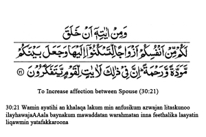 Dua to increase affection between spouse