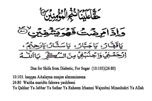 Dua for Shifa from diabetes
