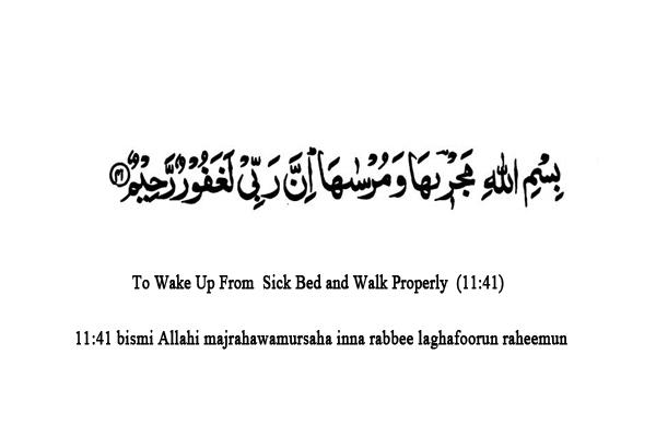 Dua to Walk Properly after severe illness | Islamic Duas and