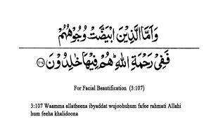 Dua to get glow and grace on your face