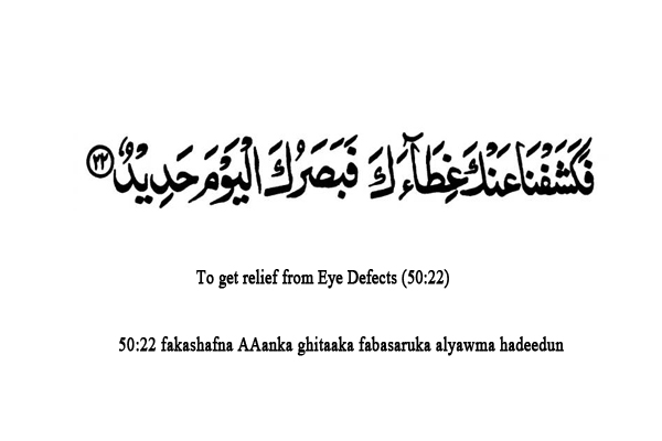 2011   Islamic Duas and Supplications   Page 25