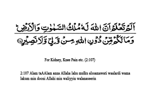 Dua for kidney and knee pain