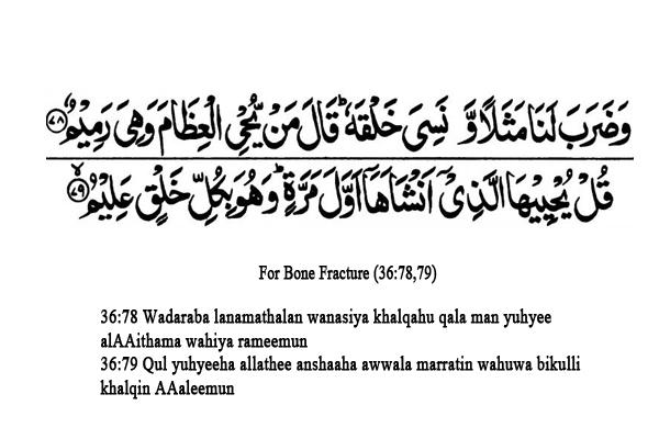Dua for Bone Fracture | Islamic Duas and Supplications