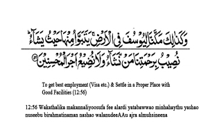 Dua to get best employment