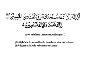 Dua to get relief in difficult times from unnecessary problems