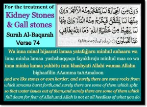 Dua for the treatment of kidney stones and gall stones