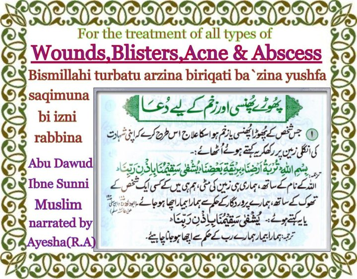 Dua for acne, wounds,blisters,abscess | Islamic Duas and Supplications