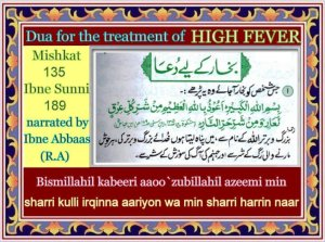 Dua for the treatment of High Fever