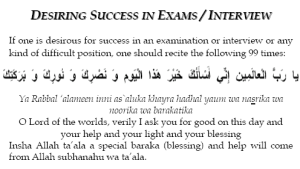 Dua for success in exams and interviews