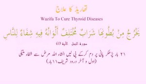 Wazifa to cure thyroid diseases