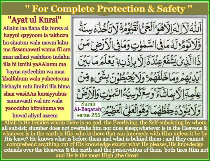 Ayatal Kursi For Complete Protection And Safety
