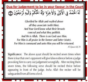 Dua for Judgement to be in your favour in the court