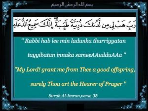 Dua for getting a child