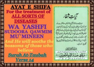 ayateshifa dua for diseases