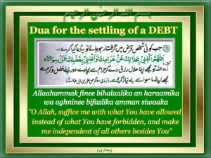 Dua for getting rid of debt