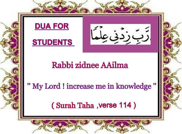 Islamic Dua for Success in Life| Interview| Job| Studies ...