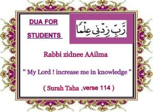 dua for students