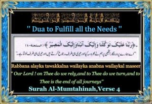 dua to fulfill all needs