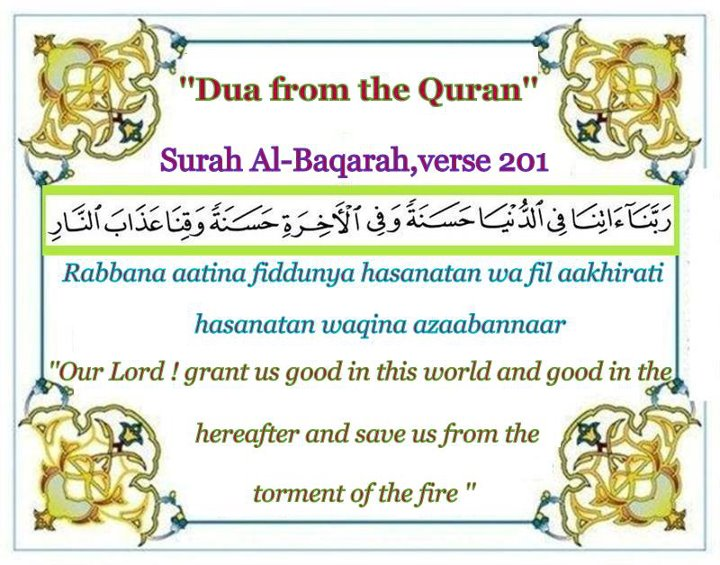 surah al baqrah dua | Islamic Duas and Supplications