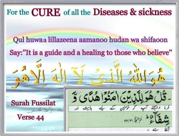 dua for sickness | Islamic Duas and Supplications