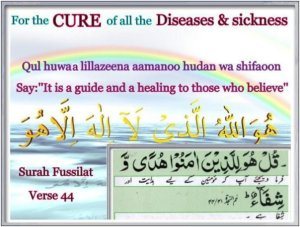 dua to cure all diseases