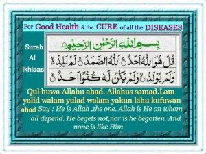 `dua for good health