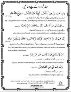 Dua to Have Good Children