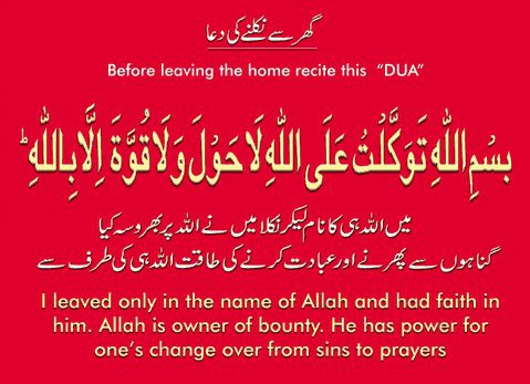 Dua To Read Before Leaving Home Islamic Duas And