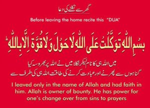 dua before leaving house for safety