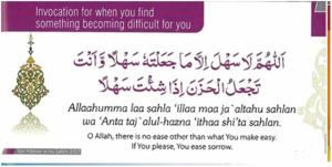 Dua to be Read When You are Facing Difficulties in Life